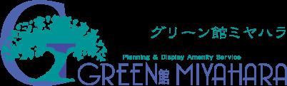 グリーン館ミヤハラのブログ